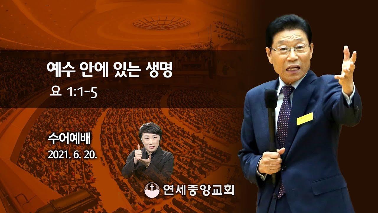 [수화예배] 예수 안에 있는 생명 2021-06-20 [연세중앙교회 윤석전 목사]