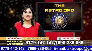 अगर वक़्त  ख़राब  चल रहा है तो ये शो आपके लिए है।l The Astro OPD 109