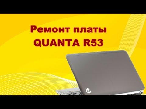 Ремонт ноутбука HP (QUANTA R53).