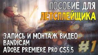 [ПОСОБИЕ ДЛЯ ЛЕТСПЛЕЙЩИКА] ЗАПИСЬ И МОНТАЖ ВИДЕО #1 (Bandicam, Adobe Premiere Pro CS5.5)