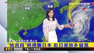 氣象時間 1081010 晚間氣象 東森新聞