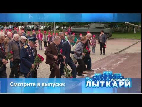 Телевидение г.Лыткарино. Выпуск 24.06.2017
