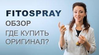 Фитоспрей (FitoSpray) для похудения: обзор, отзывы
