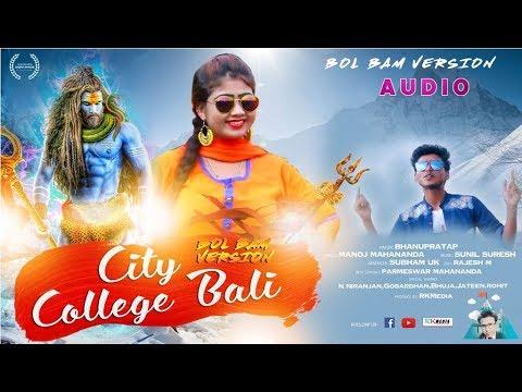 City College Bali BOLBAM VERSION (Bhanu Pratap) New Sambalpuri Song l RKMedia