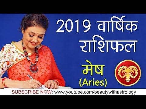 Mesh Rashi 2019   Aries Annual Horoscope in Hindi by Kaamini Khanna