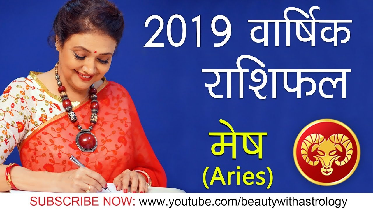 Mesh Rashi 2019 Aries Annual Horoscope In Hindi By Kaamini Khanna