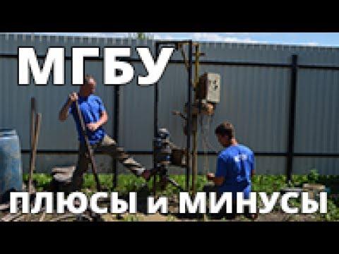 Плюсы и минусы мобильной буровой установки (МГБУ)