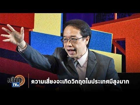ประเทศไทย 63 ความเสี่ยงจะเกิดวิกฤตมีสูงมาก: อนุสรณ์ ธรรมใจ : Matichon TV