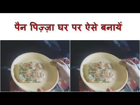 How To Make Pan Pizza At Home Without Oven In Hindi