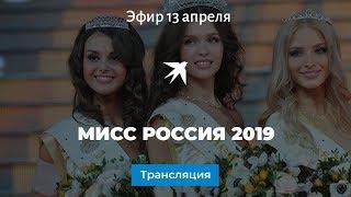 Мисс Россия 2019: прямая онлайн-трансляция