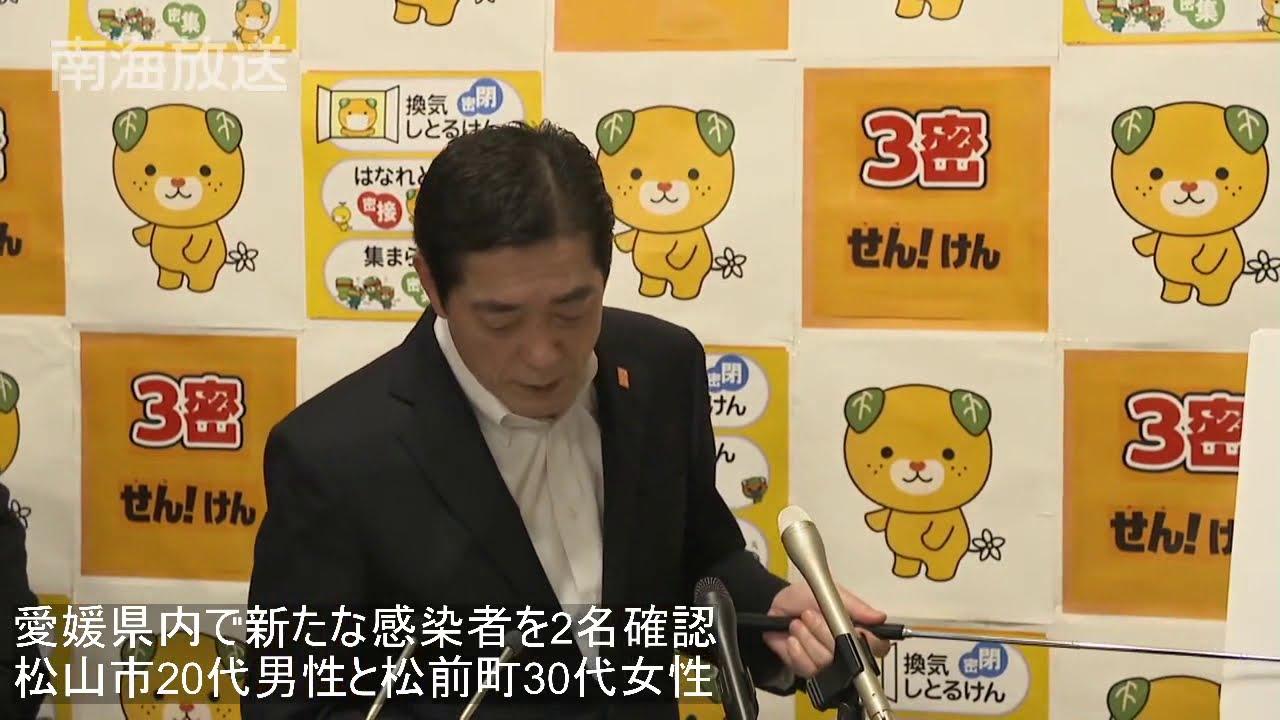 愛媛 県 コロナ 感染 者 新型コロナウイルス感染症に関する情報について 松山市公式ホームペー...