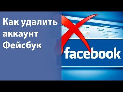 Как отписаться от фейсбука навсегда