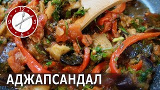 Аджапсандал (აჯაფსანდალი) - грузинское овощное рагу