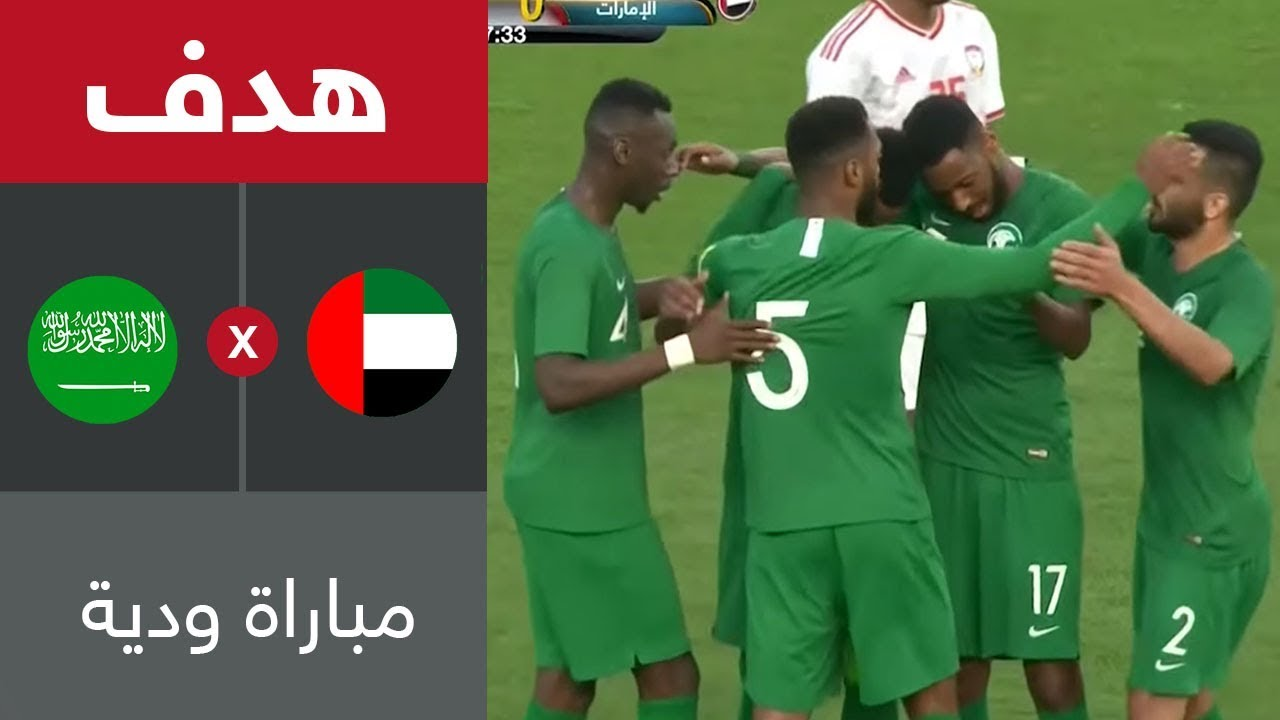 هدف السعودية الأول ضد الإمارات (عبدالفتاح آدم) - مباراة ودية