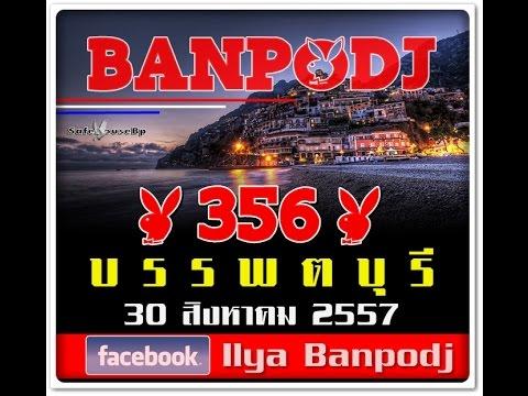 บรรพต 356 ตอน บรรพตบุรี ประจำวันที่ 30 สิงหาคม 2557 Full Admin J