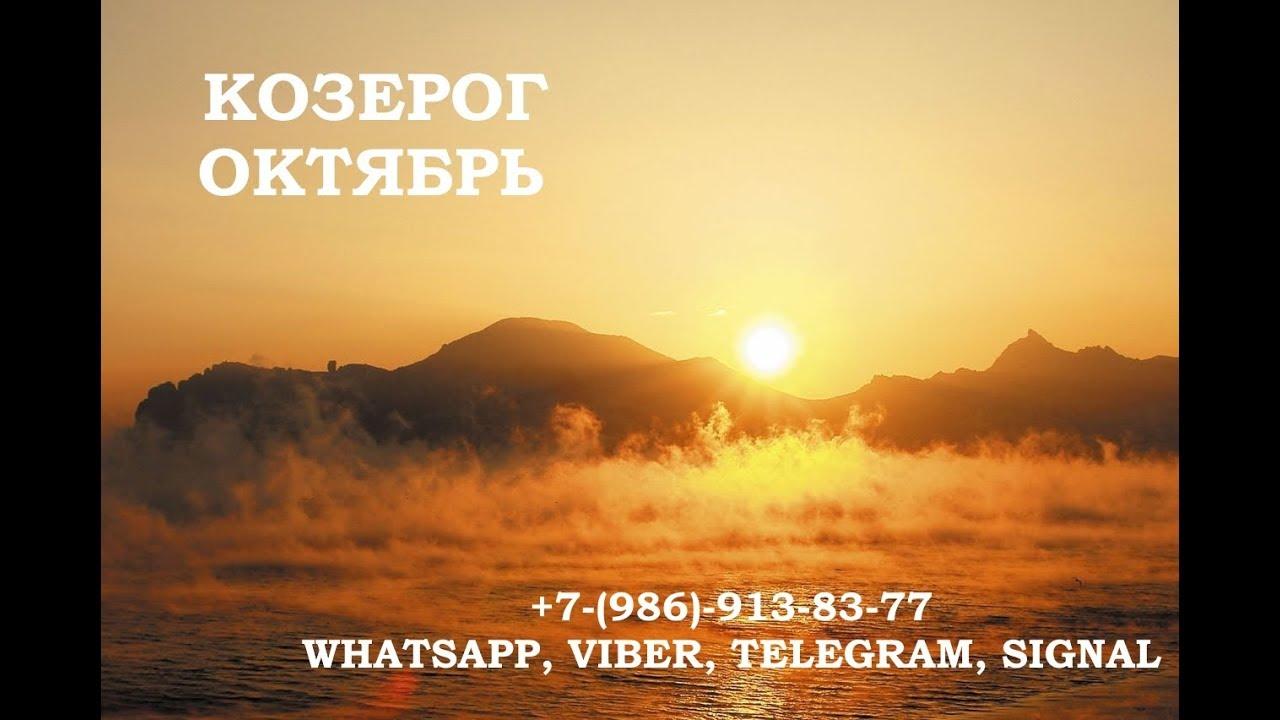 КОЗЕРОГ — Таро гороскоп на октябрь 2018. Расклад для Козерога на картах таро.