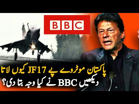 BBC Report On Why JF 17 Landed In Motorway By Pakistan | JF 17 Block 3 Update | Politics | ImranKhan