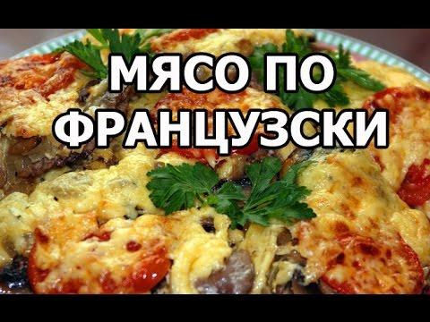 Рецепт Как приготовить мясо по французски. Офигенный рецепт от Ивана