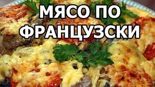 Как приготовить мясо по французски. Офигенный рецепт от Ивана!(МОЙ САЙТ: http://ot-ivana.ru/ ☆ Блюда из мяса: ..., 2014-10-27T20:22:54.000Z)