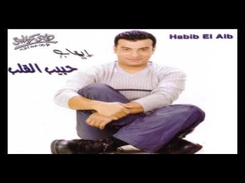 Ehab Tawfik -  Habib El Alb   إيهاب توفيق  - حبيب القلب