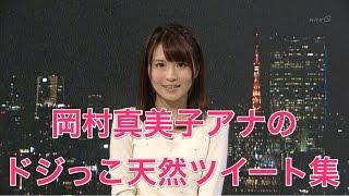 【19時28分の妹】岡村真美子アナのドジっこ天然ツイート集【魔法少女】 ...