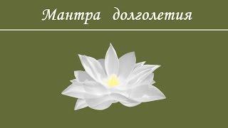 Мощная мантра здоровья и долголетия ☀  Мантра Белой Тары ☀