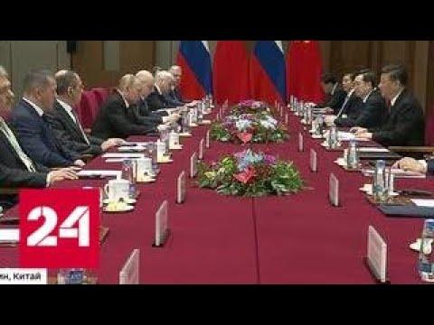 В Пекине стартовал форум Один пояс - один путь - Россия 24