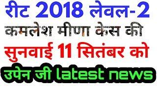 Reet 2018 level 2 kamlesh Kumar sunvai latest news