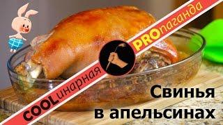 Свинья в апельсинах – свинина в духовке на праздник в соево-апельсиновом маринаде