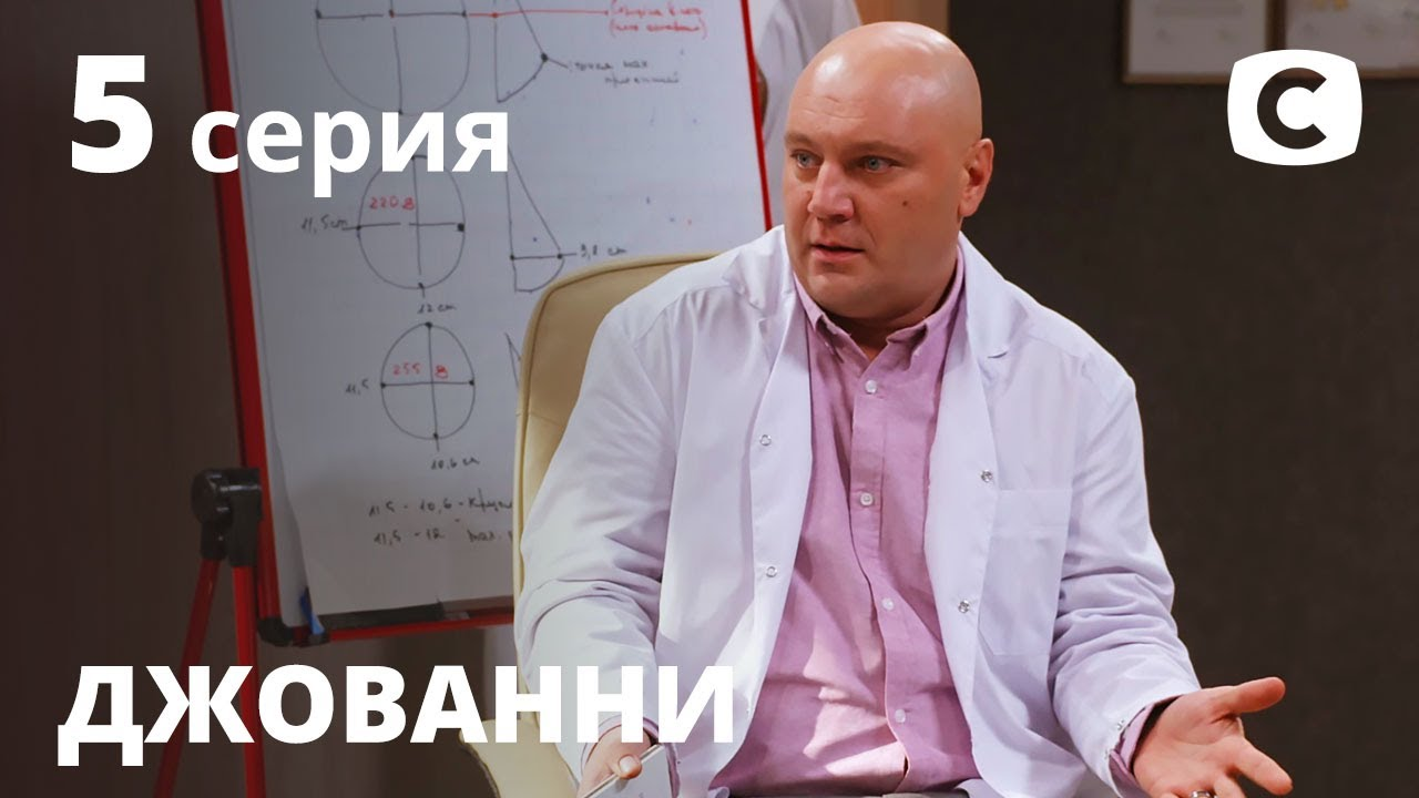 Джованни 5 серия