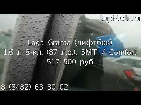 Новые автомобили в автосалоне в Тольятти, комплектации и реальные цены!