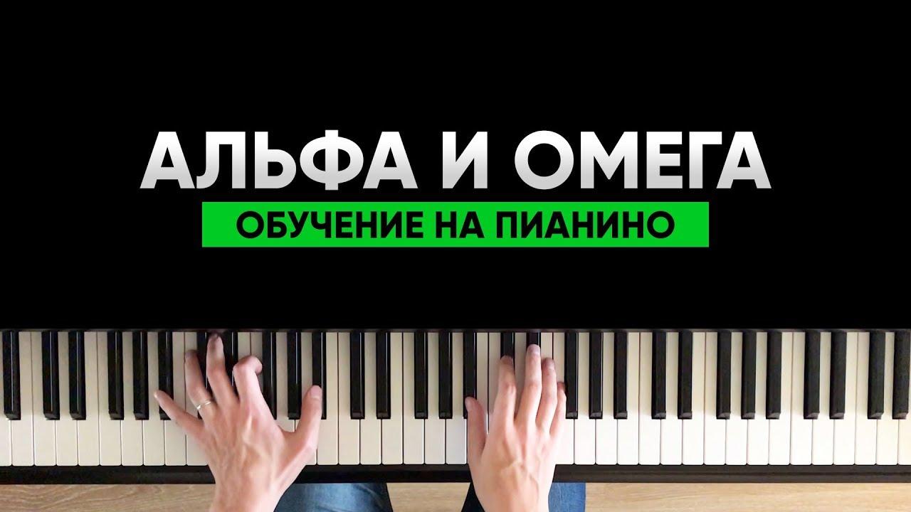 Тима Белорусских - Альфа и Омега   Обучение на пианино