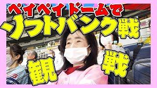 皆さんこんにちは、中村玉緒でございます。 今回のビデオは2週間ほど前に行った福岡の着物のお見立ての前の日に行った野球観戦ですわ。 あんなに静かなのは初めて ...