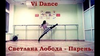 LOBODA - Парень. Клип от Vi Dance. Improvis