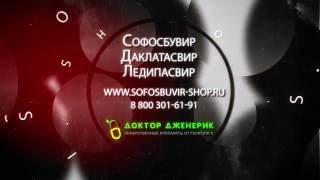 Купить Софосбувир и Даклатасвир в Москве всего за 43 т.руб(, 2016-09-28T13:50:03.000Z)
