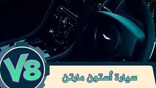 سيارة أستون مارتن - V8 - كرفان
