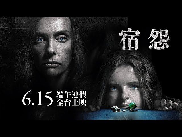 6.15正式上映《宿怨》連溫子仁都嚇破膽,看完終生創傷!