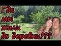 Жизнь на даче // Прицеп-дача // Наша история //Переезд в деревню