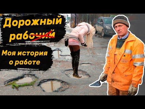Работа ДОРОЖНЫЙ РАБОЧИЙ. Строительство дорог, откаты, пьянки, аварии.