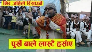 """""""पुर्खे बाले लास्टै हसाए""""नीर जहिले रिसाउनी Purushottam Bhandari comedy sow  Bhandari Purkhe ba"""