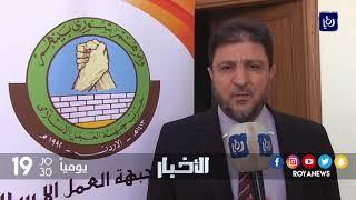 قرار بإغلاق مقر حزب جبهة العمل الإسلامي باربد واعتصام الأعضاء داخل المبنى - (23-9-2017)