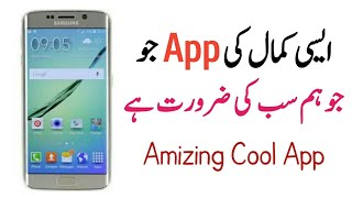 Useful App For Android 2018    You Should Try