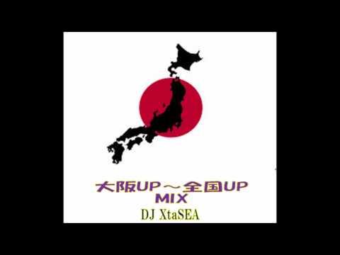 大阪UP~全国UP by 還暦DJ XtaSEA