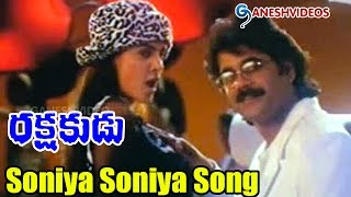 Rakshakudu Video Songs - Soniya Soniya - Nagarjuna, Sushmita Sen - Ganesh Videos