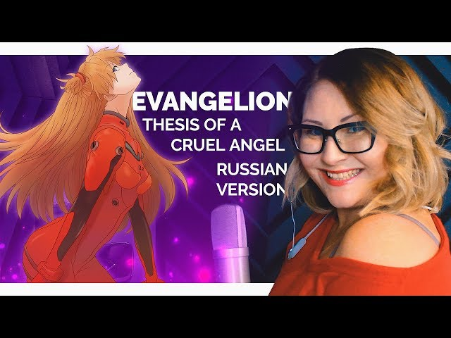 Neon Genesis Evangelion / Thesis of a Cruel Angel (Nika Lenina Russian Version)