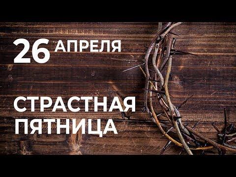 26 Апреля - Страстная пятница / Владимир Мунтян