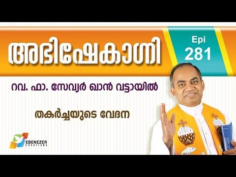 തകർച്ചയുടെ വേദന | Abhishekagni | Episode 281