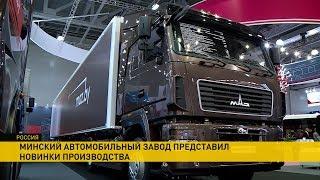«Умные машины» МАЗа на выставке в Москве