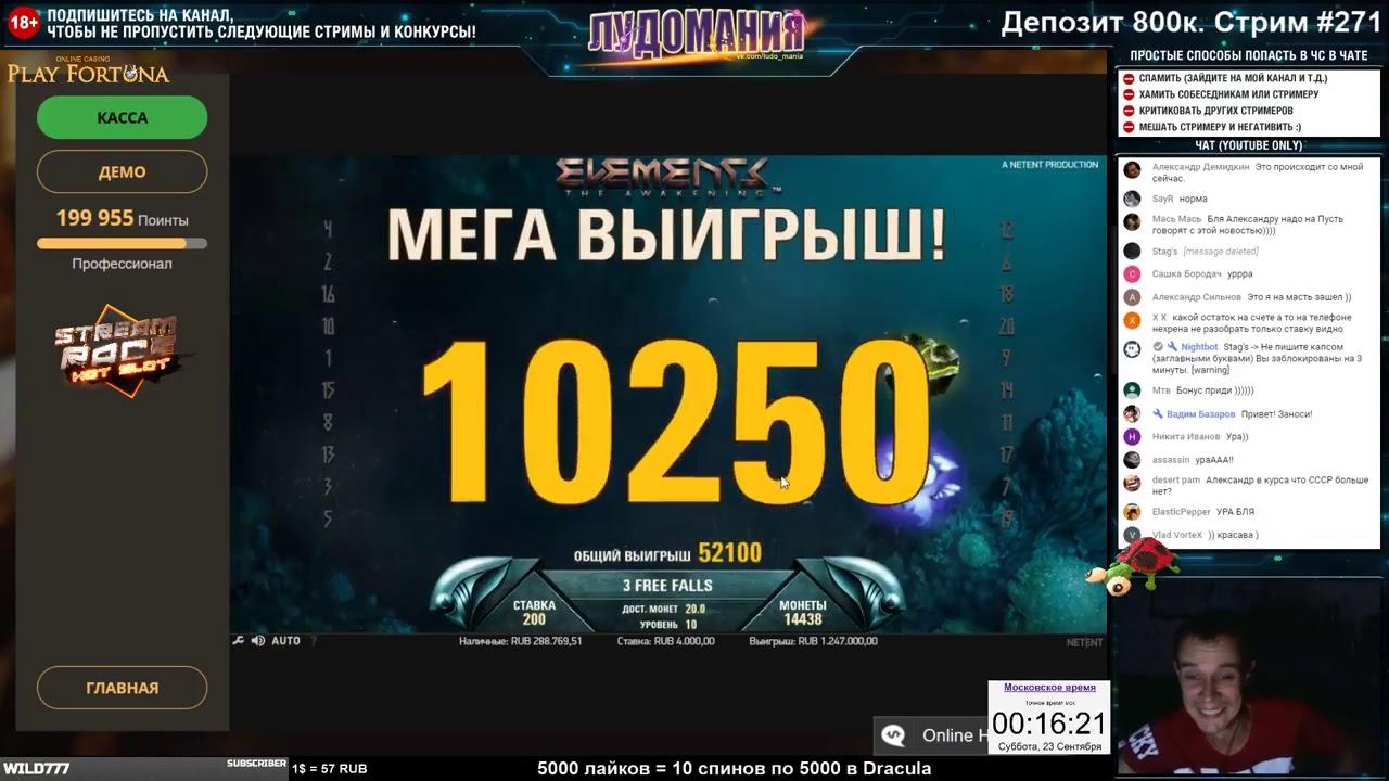 Стрим обзор онлайн казино Плей Фортуна от CasinoMoneyPay