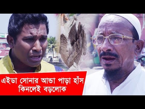 এইডা সোনার আন্ডা পাড়া হাঁস, কিনলেই বড়লোক! | Funny Moment | Boishakhi TV Comedy